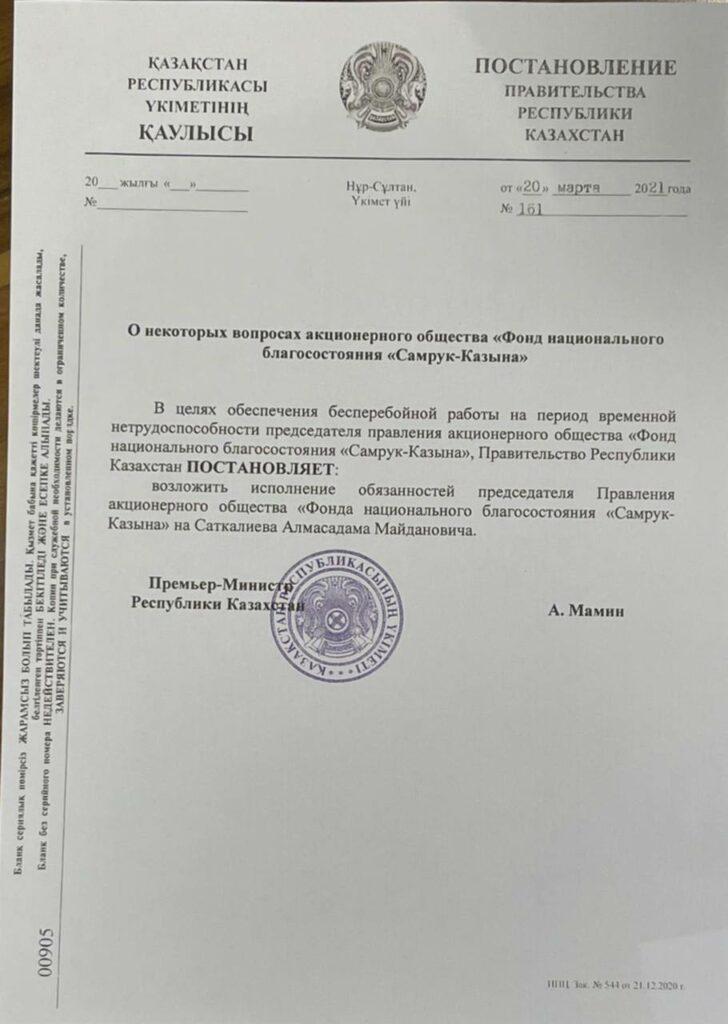 Есимов Ахметжан